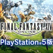 スクエニ、『FFXIV』PS5版の正式サービス開始! DL版対象商品が60%OFFで購入できるセールも!