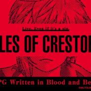 バンナム、『テイルズ オブ クレストリア』の英語版を配信決定! 公式SNSアカウントを開設!
