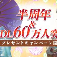 YOOZOO GAMES、『成り上がり~華と武の戦国』でリリース半周年を記念し『三十六計M』コラボやTwitterフォローキャンペーンを実施!