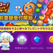 デヴシスターズ、『クッキーラン:オーブンブレイク』のキャラが登場する3マッチパズル『ハロー!ブレイブクッキーズ』の事前登録を開始!