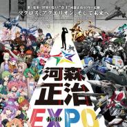 サテライト、河森正治氏のプロデビュー40周年記念展『河森正治EXPO』の開催決定!