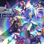 FGO PROJECT、『Fate/Grand Order』で明日13時より臨時メンテ…データベースサーバーのパフォーマンス向上と一部不具合修正のため