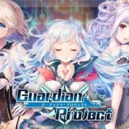 ウィローエンターテイメント、4月26日配信予定の『ガーディアン・プロジェクト』のリリース延期を決定 ゲームの品質向上を図るため
