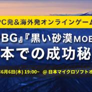 マイクロソフト、オンラインゲームにおける日本市場での成功を探るセミナーを6月6日に開催…『PUBG』井上氏『黒い砂漠MOBILE』秋山氏が登壇