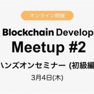 LINE、ブロックチェーン開発者を対象とした「LINE Blockchain Developers Meetup #2」を3月4日に開催