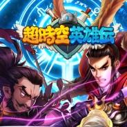 中国LOCOJOY、タイムスリップファンタジーRPG『超時空英雄伝』を配信開始 日中韓 3ヵ国でオンライン対戦を実現