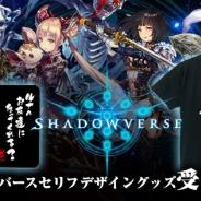 アルマビアンカ、『Shadowverse』の名台詞を使用したTシャツとスマホケースの受注開始!