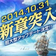 D2C、海洋ファンタジーRPG『海賊ファンタジア』で最終章を公開。10月31日からは新章開始及び大型アップデートを実施