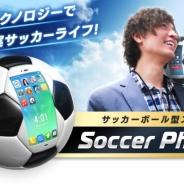 """サイバード、世界初の""""サッカーボール型""""スマートフォン「Soccer Phone」の販売を開始"""