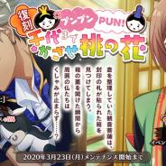 DMM GAMES、『なむあみだ仏っ!-蓮台 UTENA-』でイベント「復刻・プンプンPUN!千代までかざせ桃の花」を開始!