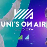 アカツキ、欅坂46・日向坂46応援【公式】音楽アプリ『UNI'S ON AIR』の事前登録者数が46万人を突破! ユニゾンジェム5,000個のプレゼントが確定