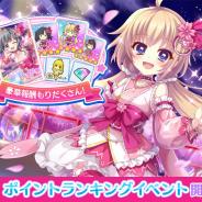 ポニーキャニオンとhotarubi、『Re:ステージ!プリズムステップ』で春ライブイベントとあらそい応援-1000ジュエルガチャ-を開催