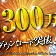 DeNA、『進撃の巨人 -自由への咆哮-』が300万DLを突破 原作者・諫山創氏のコメントも掲載