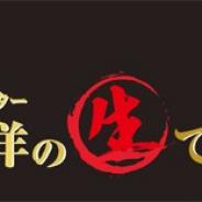 セガゲームス、1月28日20時より「セガなま」を配信 『龍が如く7 光と闇の行方』主人公を演じる中谷一博さんがゲスト出演!