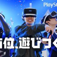 SIE、特別映像「PlayStationVR 2019「全方位、遊びつくせ!」」を日本国内に向けに公開