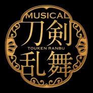 NexTone、ミュージカル『刀剣乱舞』 ~真剣乱舞祭 2016~の最終公演を全国47都道府県の映画館にライブビューイングで上映