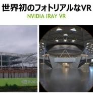 フォトリアルなVR映像生成とゲームエンジンを使った仮想空間 NVIDIAとEPICが創る新たな世界