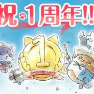 ココネ、『猫のニャッホ』で1周年と100万DL突破を記念したゲーム内アイテムプレゼントを実施