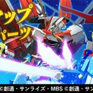 バンナム、『ガンダムブレイカーモバイル』で明日12時より新規機体「ガンダムトライオン3(★4)」や新規AIパイロット「ラクス・クライン(★4)」等を追加!