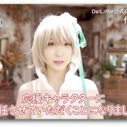enish、新作RPG『De:Lithe(ディライズ)』で伊織もえさんが応援キャラに就任! ChinaJoy 2019ブースにコスプレ姿で登場
