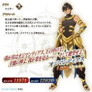 TYPE-MOON/FGO PROJECT、『Fate/Grand Order』で「第六特異点 神聖円卓領域 キャメロット」を7月25日より開幕! ピックアップ召喚も開催