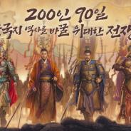 コーエーテクモがライセンス供与する『三國志・戦略版』韓国語版が2月24日にリリース決定 事前登録はすでに80万人突破