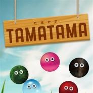 タイタン・アート、簡単操作のパズルゲームに育成やカスタマイズの要素を盛り込んだ新作ゲーム『タマタマ』のiOS版を配信開始
