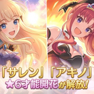 Cygames、『プリンセスコネクト!Re:Dive』で「サレン」と「アキノ」の★6才能開花が登場