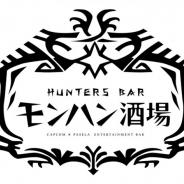 カプコン、HUNTERS BAR「モンハン酒場」「モンハン酒場WEST」で開催中の「感謝の宴」後半メニューを公開