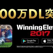 KONAMI、『ウイニングイレブン2017』世界累計2,000万ダウンロードを突破! 記念した特別キャンペーンを実施予定‼︎