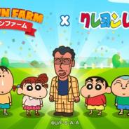 LINE、『LINE ブラウンファーム』で人気アニメ「クレヨンしんちゃん」とのコラボを開始 「しんのすけ」や仲間たちがコラボキャラとして登場!