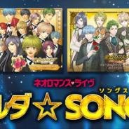 コーエーテクモゲームス、イベント『ネオロマンス❤ライヴ コルダ☆SONGS』GAMECITY優先販売の申込受付を開始!