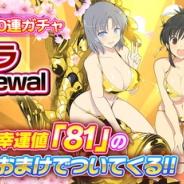 『シノビマスター 閃乱カグラ NEW LINK』がPS4ソフト「閃乱カグラ Burst Re:Newal」の発売を記念するキャンペーンを実施