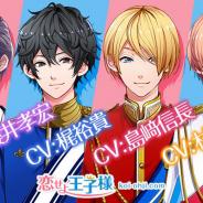 トライアングル、恋愛SLG『恋せよ王子様』の新CVに櫻井孝宏さんと村瀬歩さんを起用