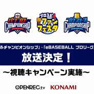 CyberZ、「OPENREC.tv」にて『実況パワフルプロ野球』『プロ野球スピリッツA』のファンイベントを配信