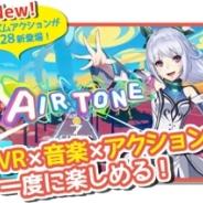 AMG GAMES、ハウステンボスにVRリズムアクション『Airtone』を提供