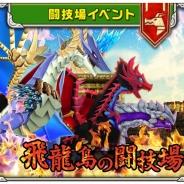 プロペ、冒険育成RPG『僕と私のキズナモンスター』で魔獣石100個が当たるキャンペーンを開催…8月より闘技場イベントも