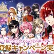 ジークレスト、『夢王国と眠れる100人の王子様』公式サイトで新キャラクターと追加キャストを発表 追加キャストのサインプレゼントを実施