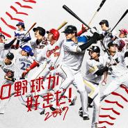 スクエニ、『プロ野球が好きだ!』で新機能「マイベストナイン」や新アイテム「スキルコーチ」を実装する大型アップデートを実施