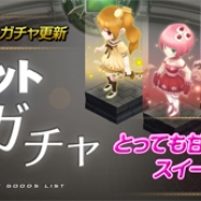 GMOゲームポット、『Shadow of Eclipse』でユニット召喚ガチャにボイス付きの「スイーツ娘シリーズ」が登場