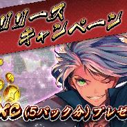 アスペクト、『突破 Xinobi Championship』の正式サービスを開始! リリース記念で合計1000XC (10パック相当)をプレゼント
