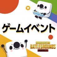 17 Media Japan、「PUBG MOBILE」を使用したゲームイベント「『17 Live』ゲームイベント vol.8」を開催!