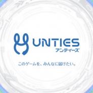 SMEのインディーズゲームレーベル「UNTIES」、国内最大のインディーゲームの祭典「BitSummit」に『TINYMETA』や『舞華蒼魔鏡』などブース出展
