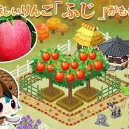 サクセスとエルディ、『畑っぴ~里山くらし~』で南アルプス市の特産りんご「ふじ」を抽選でプレゼントするイベントを開催