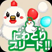 グレストリ、放置型育成ゲーム『にわとりブリード!!』iOS版を配信開始 Android版も近日配信予定