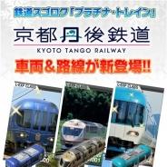 ジェイコンテンツ、『プラチナ・トレイン』で「京都丹後鉄道」の車両&路線を実装 12月6日よりコラボイベントを開催
