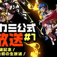 Studio MGCM、『マジカミ』リリース後初のマジカミ公式生放送を7月17日に実施! メインストーリー新章の追加も決定