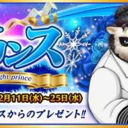 Snail Games Japan、『太極パンダ ~はじまりの章~』にて戦獣「マンモス」「ロイヤルグリフォン」を追加! クリスマスイベントも開催