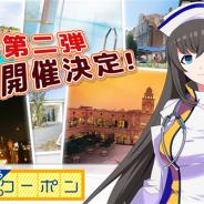 モバイルファクトリー、『ステーションメモリーズ!』で「H.I.S.クーポン」との連携企画第二弾となるO2Oイベントを愛知県蒲郡市で開催