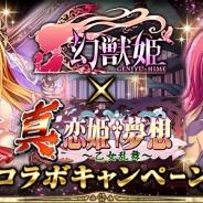 マイネットとさくらソフト、『幻獣姫』と『真・恋姫†夢想~乙女乱舞~』がコラボキャンペーンを開催 限定のコラボカードを入手可能